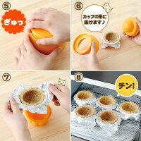 食べる器おいしーカップ【かんたん作り方2】