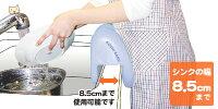 もたれてシンク腰楽【シンクの縁8.5cmまで使用可能です】