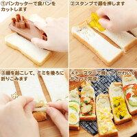 Decoスティックトースト【作り方】