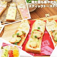 Decoスティックトースト【見た目も華やかなスティックトーストの完成】