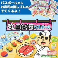 消しゴム回転寿司バスボール抹茶の香り【種類は全部で6種類】