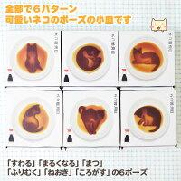 ネコ醤油皿【全部で6パターンの可愛いネコのポーズ】