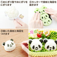 おむすびパンダ【作り方】