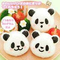 おむすびパンダ【かわいいパンダのおにぎりが作れます】