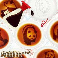 パンダ醤油皿6種類セット【パンダのシルエットが浮き出る醤油皿】