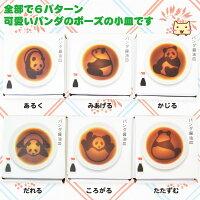 パンダ醤油皿6種類セット【全部で6パターンの可愛いパンダのポーズ】