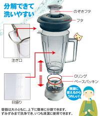 スーパーブレンダーASH-2【分解できて洗いやすい】