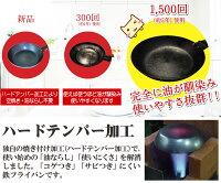 昔ながらの使いやすい鉄フライパン【ハードテンパー加工】