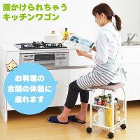 ワゴンチェアースワレルSUWARERU【座れるキッチンワゴン】