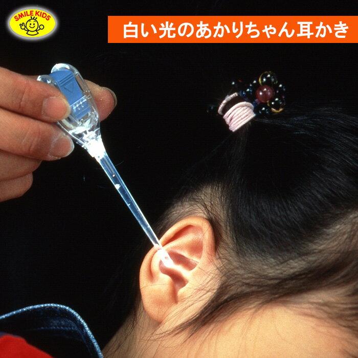 【メール便可 5点まで】 白い光のあかりちゃん耳かきamk-102(耳かき ライト 子供)旭電機化成 スマイルキッズ