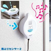 雨ふりセンサー2【旭電機化成】