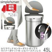 simplehumanセミラウンドセンサーダストボックスライナーポケット付45Lシルバーステンレス銀色【シンプルヒューマン】