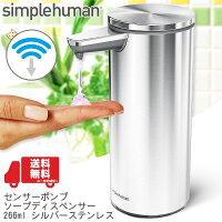simplehumanセンサーポンプソープディスペンサー266mlシルバーステンレス【シンプルヒューマン】