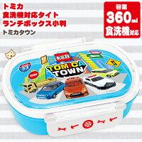 トミカ食洗機対応タイトランチボックス小判【スケーター】