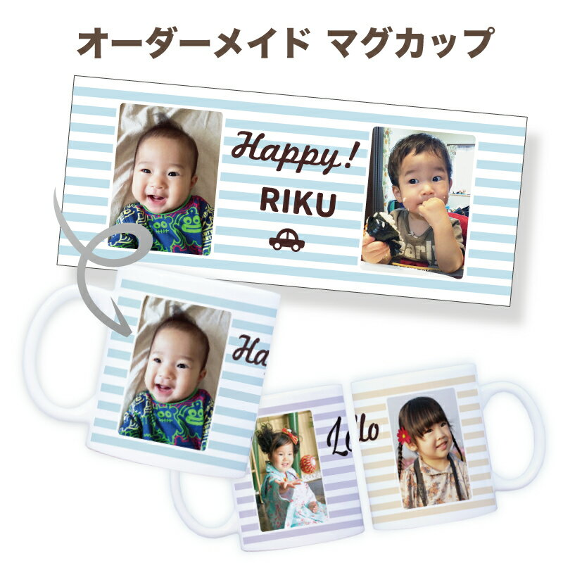 写真2枚入り【キッズボーダー】(写真2枚+名入れ) オーダーメイド オリジナルマグカップ メッセージ プレゼント 写真 プリント 名前入り カップ 可愛い 双子 高品質 子ども 家族 雑貨 ホワイトデー