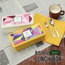 【 送料無料 】ビストロシリーズ ランチボックス 【 Lサイズ 】 保冷機能付ピクニック 弁当箱 大容量 メンズ 保冷 お…