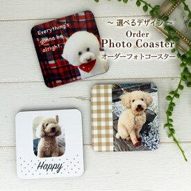 写真印刷【 オーダーメイド 写真コースター 】文字入れ可能商品あり メール便対応 簡単オーダーメイド プレゼント