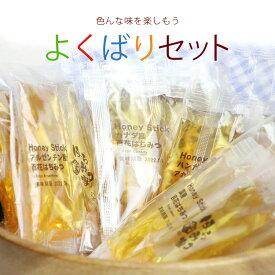 よくばりセット 選べる3種類のセット 蜂蜜 国産百花はちみつ ハチミツ ハニー はちみつ メール便 お試し〔Honey House〕【まとめ買いSALE対象外】蜂蜜コーヒーなどに【送料無料】