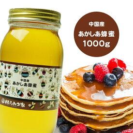 純粋アカシアはちみつ 1000g 中国産 蜂蜜  送料無料 ハチミツ ハニー 送料無料 1kg はちみつ 非加熱 【まとめ買い対象商品】 〔Honey House〕蜂蜜送料無料コーヒーなどに