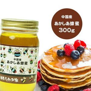 純粋アカシアはちみつ 300g 中国産 蜂蜜   ハチミツ ハニー はちみつ 非加熱 【まとめ買い対象商品】 〔Honey House〕蜂蜜コーヒーなどに