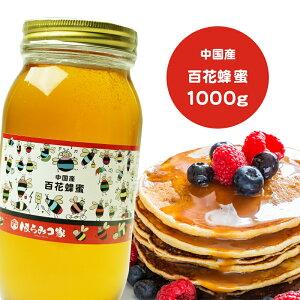 純粋百花はちみつ 1000g 中国産 蜂蜜   ハチミツ ハニー 1kg はちみつ 非加熱 【まとめ買い対象商品】 〔Honey House〕蜂蜜コーヒーなどに