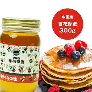 純粋百花はちみつ 300g 中国産 蜂蜜   ハチミツ ハニー はちみつ 非加熱 【まとめ買い対象商品】 〔Honey House〕蜂蜜コーヒーなどに