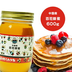 【30%OFFクーポン】純粋百花はちみつ 600g 中国産  蜂蜜  送料無料 ハチミツ ハニー はちみつ 非加熱 【まとめ買い対象商品】 〔Honey House〕蜂蜜送料無料