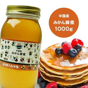 純粋ミカンはちみつ 1000g 中国産 蜂蜜  送料無料 ハチミツ ハニー 送料無料 1kg はちみつ 非加熱 【まとめ買い対象商品】 〔Honey House〕蜂蜜送料無料コーヒーなどに