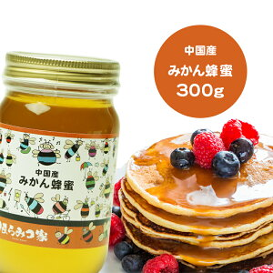 純粋ミカンはちみつ 300g 中国産 蜂蜜   ハチミツ ハニー はちみつ 非加熱 【まとめ買い対象商品】 〔Honey House〕蜂蜜コーヒーなどに
