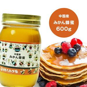 純粋ミカンはちみつ 600g 中国産 蜂蜜   ハチミツ ハニー はちみつ 非加熱 【まとめ買い対象商品】 〔Honey House〕蜂蜜コーヒーなどに