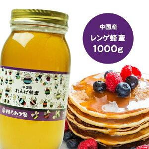 純粋レンゲはちみつ 1000g 中国産  蜂蜜 HONEY ハチミツ ハニー 送料無料 1kg はちみつ 非加熱 【まとめ買い対象商品】 〔Honey House〕蜂蜜