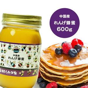 純粋レンゲはちみつ 600g 中国産 蜂蜜   ハチミツ ハニー はちみつ 非加熱 【まとめ買い対象商品】 〔Honey House〕蜂蜜コーヒーなどに