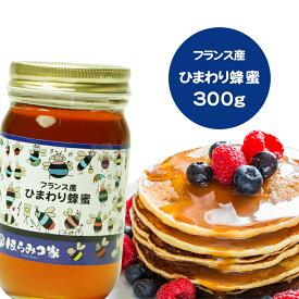 純粋ヒマワリはちみつ 300g フランス産 蜂蜜 HONEY ハチミツ ハニー はちみつ 非加熱 【まとめ買い対象商品】 〔Honey House〕【お中元にも】