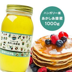 純粋アカシアはちみつ 1000g ハンガリー産 蜂蜜  送料無料 ハチミツ ハニー はちみつ 非加熱 【まとめ買い対象商品】 〔Honey House〕蜂蜜送料無料コーヒーなどに