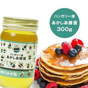 純粋アカシアはちみつ 300g ハンガリー産 蜂蜜   ハチミツ ハニー はちみつ 非加熱 【まとめ買い対象商品】 〔Honey House〕蜂蜜コーヒーなどに