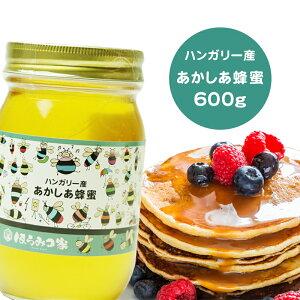 純粋アカシアはちみつ 600g ハンガリー産 蜂蜜  送料無料 ハチミツ ハニー はちみつ 非加熱 【まとめ買い対象商品】 〔Honey House〕蜂蜜送料無料コーヒーなどに
