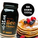 国産純粋百花はちみつ 1000g 蜂蜜 HONEY ハチミツ ハニー 送料無料 1kg 国産蜂蜜 国産はちみつ 国産ハチミツ はちみつ…