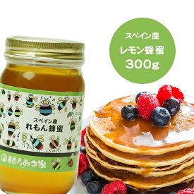 【30%OFFクーポン】純粋レモンはちみつ 300g スペイン産 蜂蜜  送料無料 ハチミツ ハニー はちみつ 非加熱 【まとめ買い対象商品】 〔Honey House〕蜂蜜送料無料