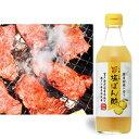 旨塩ぽん酢 5種類の国産柑橘使用 旨い!焼き魚が絶品に 10P19Dec15
