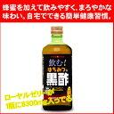 サクラ印 飲む!はちみつ&黒酢 500ml 6本セット (1本あたり891円)