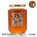 国産はちみつ ニホンミツバチ(日本ミツバチ)のはちみつ 1kg(2018年新蜜) 【古式養蜂の蜜】【蜂蜜 国産】【RCP】