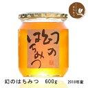 国産はちみつ ニホンミツバチ(日本ミツバチ)のはちみつ 600g(2018年新蜜)【古式養蜂の蜜】【蜂蜜 国産】【RCP】