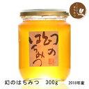 国産はちみつ ニホンミツバチ(日本ミツバチ)のはちみつ 300g(2018年新蜜)【古式養蜂の蜜】【蜂蜜 国産】