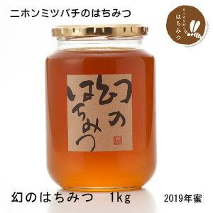 国産はちみつ ニホンミツバチ(日本蜜蜂)のはちみつ 1kg(2019年新蜜)非加熱【幻のはちみつ】【蜂蜜 国産】うまいッ!NHK