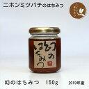 国産はちみつ ニホンミツバチ(日本蜜蜂)のはちみつ 150g(2019年新蜜)非加熱【古式養蜂の蜜】【蜂蜜 国産】うまいッ…