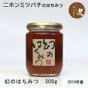 はちみつ 国産 ニホンミツバチ(日本蜜蜂)のはちみつ 300g(2019年蜜)非加熱【幻のはちみつ】うまいッ!NHK