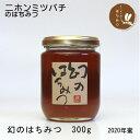 はちみつ 国産 ニホンミツバチ(日本蜜蜂)のはちみつ 300g(2020年蜜)非加熱【幻のはちみつ】うまいッ!NHK