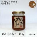 国産はちみつ ニホンミツバチ(日本蜜蜂)のはちみつ 150g(2020年新蜜)非加熱【古式養蜂の蜜】【幻のはちみつ】うまいッ!NHK