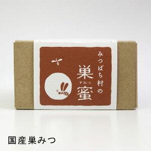 みつばち村の巣蜜(国産・すみつ・コムハニー・comb honey) 岐阜県産 完熟したはちみつがギッシリ!お花の香り