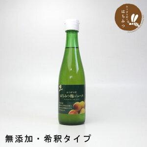はちみつ梅ジュース 口コミで広がった完全無添加ジュース はちみつ梅ジュース300ml【国産純粋はちみつ使用】